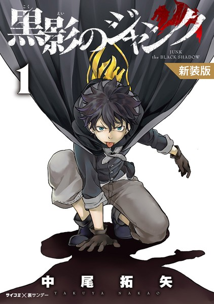【新装版】黒影のジャンク (1)【期間限定 無料お試し版】