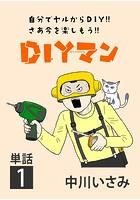 DIYマン(単話)