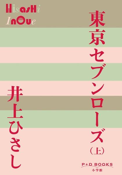 P+D BOOKS 東京セブンローズ