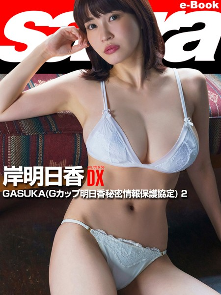 GASUKA(Gカップ明日香秘密情報保護協定) 2 岸明日香DX [sabra net e-Book...
