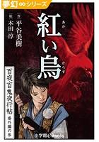 夢幻∞シリーズ 百夜・百鬼夜行帖 99 番外編の参 紅い烏(からす)