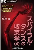 夢幻∞シリーズ ミスティックフロー・オンライン 第5話 スパイラル・ダンスの収束学 (4)