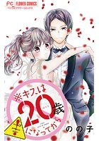 ※キスは20歳になってから【マイクロ】 (7)