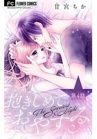 抱きしめておやすみ【マイクロ】 (4)