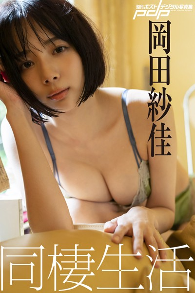 岡田紗佳 同棲生活