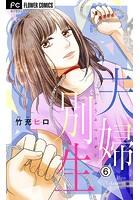 夫婦別生【マイクロ】 (6)