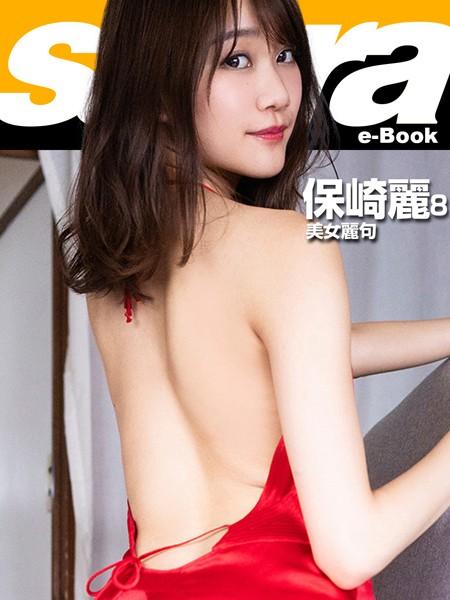美女麗句 保崎麗 8 [sabra net e-Book]