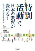 特別活動で、日本の教育が変わる!〜特活力で、自己肯定感を高める〜