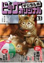 ビッグコミックオリジナル 2020年15号(2020年7月20日発売)