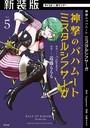 【新装版】神撃のバハムート ミスタルシアサーガ (5)