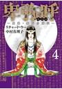 卑弥呼 -真説・邪馬台国伝- (4)