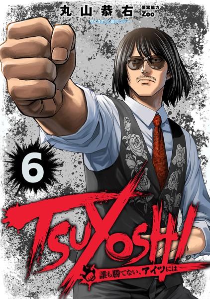 TSUYOSHI 誰も勝てない、アイツには (6)