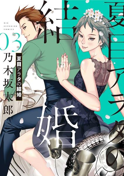 夏目アラタの結婚 (3)