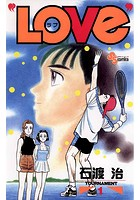 'LOVe'【期間限定 無料お試し版】