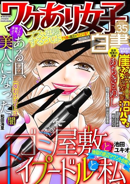 ワケあり女子白書 vol.35