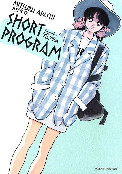 ショート・プログラム (1)