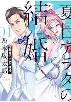 夏目アラタの結婚【期間限定 試し読み増量版】
