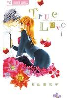 True Love【期間限定 無料お試し版】