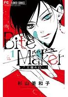 Bite Maker〜王様のΩ〜【期間限定 無料お試し版】