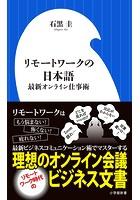 リモートワークの日本語〜最新オンライン仕事術〜(小学館新書)