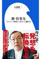 新・仕事力〜「テレワーク」時代に差がつく働き方〜(小学館新書)