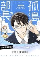 孤島部長【単話】 (29)