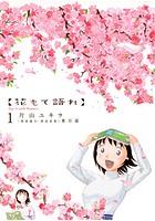 花もて語れ (1)【期間限定 無料お試し版】