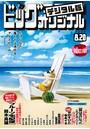 ビッグコミックオリジナル 2020年16号(2020年8月5日発売)