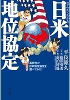 まんがでわかる日米地位協定 〜高校生が日米地位協定を調べてみた!〜