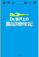 Dr.瀬戸上の離島診療所日記 〜Dr.コトーのモデル〜