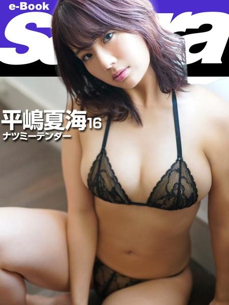 ナツミーテンダー 平嶋夏海 16 [sabra net e-Book]