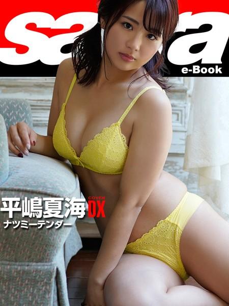 ナツミーテンダー 平嶋夏海COVER DX [sabra net e-Book]