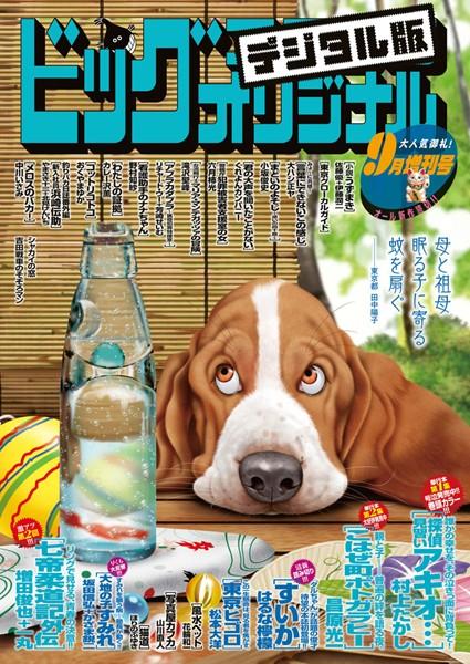 ビッグコミックオリジナル増刊