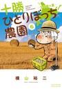 十勝ひとりぼっち農園 (6)