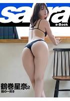 鶴の一突き 鶴巻星奈 2 [sabra net e-Book]