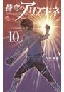 蒼穹のアリアドネ (10)