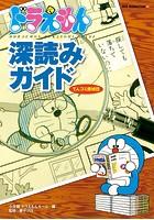 ドラえもん深読みガイド〜てんコミ探偵団〜