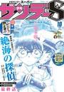 少年サンデーS(スーパー) 2020年10/1号(2020年8月25日発売)