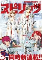 月刊!スピリッツ 2020年10月号(2020年8月26日発売号)