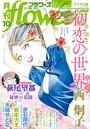 月刊flowers 2020年10月号(2020年8月28日発売)