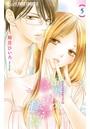 痴情の接吻 (5)