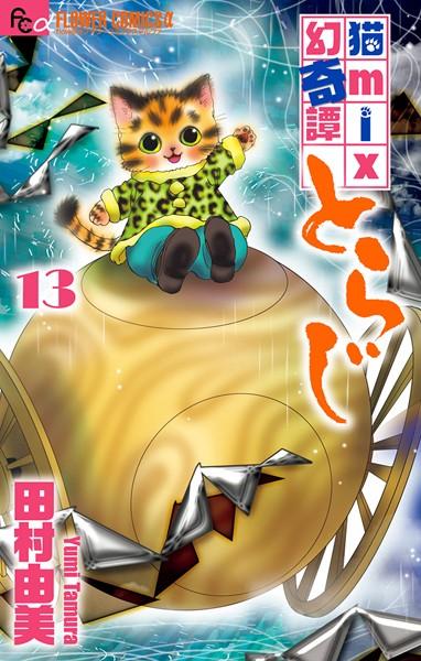 猫mix幻奇譚とらじ (13)