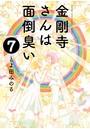 金剛寺さんは面倒臭い (7)