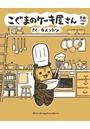 こぐまのケーキ屋さん そのご (5)