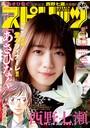 週刊ビッグコミックスピリッツ 2020年41号(2020年9月7日発売)