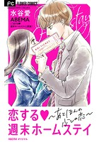 恋する週末ホームステイ〜あと、ほんの少しの恋〜【マイクロ】(単話)