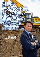 湘南の元バイク小僧、たった7年で年商25億の社長になる 〜「3倍速ワーク」で成し遂げた地域No.1土木工事ベンチャーへの道〜