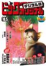 ビッグコミックオリジナル 2020年19号(2020年9月19日発売)