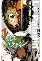 銀白のパラディン -聖騎士- (1)【期間限定 無料お試し版】