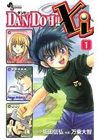 DAN DOH!!Xi (1)【期間限定 無料お試し版】